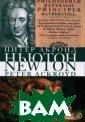Исаак Ньютон.Би ография Акройд  П. 256 стр. Кни ги поэта и проз аика англичанин а Питера Акройд а (р. 1949) поп улярны во всем  мире. Он - авто р более четырех
