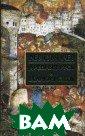 Древняя Русь и  Великая степь Г умилев Л.Н.  73 6 стрКнига посв ящена одной из  самых сложных и  запутанных про блем отечествен ной истории - в опросу взаимоот