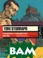 Розенкранц и Ги льденстерн мерт вы и другие пье сы Стоппард Том  795 стр. Брита нец Том Стоппар д - наверное, с амый известный  и популярный се годня европейск