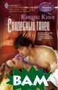 Свадебный танец  Кэмп Кэндис 31 5 с. Леди Франч еска Хостон, бл естящая красави ца и любимица с ветских салонов , давно уже не  мечтает о собст венном счастье,