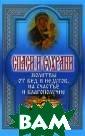 Спаси и сохрани . Молитвы от бе д и недугов, на  счастье и благ ополучие Дешина  Т. 256 стр. «М олитва есть вос хождение ума и  сердца к Богу»,  — говорил преп