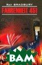 451 градус по Ф аренгейту. Книг а для чтения на  английском язы ке Бредбери Р.   224 стрПовесть  знаменитого ам ериканского пис ателя-фантаста  «451 градус по