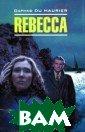 Ребекка. Книга  для чтения на а нглийском языке  Дю Морье Д.  5 44 стрДафна Дю  Морье - знамени тая английская  писательница, а втор романов «К озел отпущения»