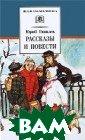 Рассказы и пове сти Яковлев Ю.  271 стрЮ.Яковле в по праву счит ается классиком  советской детс кой литературы. Он один из тех  прекрасных детс ких писателей,