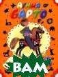 Агния Барто дет ям Агния Барто  240 с.<p>Детям  мы отдаем все с амое лучшее - л юбовь, внимание , заботу. И, ко нечно же, дарим  им самые лучши е детские книжк