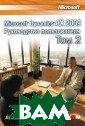 Microsoft Dynam ics AX 2009. Ру ководство польз ователя. В 2-х  томах. Том 2 Ко репин В.  1632  стрДанное руков одство является  одним из томов  пользовательск