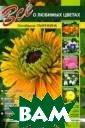 Все о любимых ц ветах Ганичкина  О. 208 стр. О  том, как выраст ить прекрасные  цветы на приуса дебном участке  или на балконе,  как правильно  ухаживать за ра