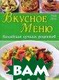 Вкусное меню. К оллекция лучших  рецептов Дузи  Т. 128 стр. Ваш и гости и члены  семьи будут в  восторге от так их блюд: сырные  шарики, азиатс кий салат, пече