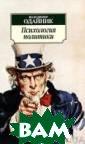 Психология поли тики Одайник Вл адимир 256 стр.  Книга `Психоло гия политики` н аписана известн ым американским  психологом-ана литиком юнгианс кого направлени