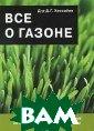 Все о газоне Хе ссайон Дэвид 12 8 стр. Из насто ящей книги вы у знаете, что нуж но покупать и к ак подсеять зла ки на потерявши й декоративност ь партерный газ