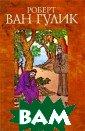 Убийство на ули це Полумесяца Г улик Р. 320 стр . В повести изв естного голланд ского писателя  Роберта ван Гул ика, посвященно й Шерлоку Холмс у древнего Кита