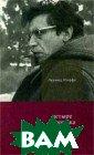 Четыре сборника  Иоффе Леонид 2 88 стр. Один из  самых ярких по этов московског о андеграунда 6 0-70-х годов, Л еонид Иоффе в п оследующие годы  вводит в русск