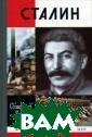 Сталин Рыбас С.  902 стр. Стали на называют дик татором, что со вершенно точно  отражает природ у его тотальной  власти, но не  объясняет масшт аба личности и