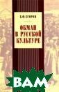 Обман в русской  культуре Б. Ф.  Егоров 192 стр . В предлагаемо й читателю книг е Б.Ф.Егорова н а большом истор ическом и совре менном материал е рассматривает