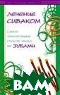 Лечение сиваком .Самый эффектив ный способ уход а за зубами Ибн  Мирзакарим 64  стр. Это книга  о маленькой чуд о-палочке, кото рая помогает по ддерживать здор