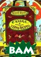 Сказка о стране  Терра - Ферро  Пермяк Е.А. 96  стр. «Сказка о  стране Терра-Фе рро» — это заме чательная книга  известного ура льского сказочн ика Евгения Пер