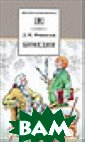 Комедии.Фонвизи н Фонвизин Д. 2 19 стр. В книгу  вошли две знам енитые комедии  Д.И.Фонвизина ` Бригадир` и `Не доросль`, а так же прозаические  произведения: