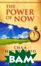 `Power of Now`. Сила настоящего  Толле Э. 288 с тр. Автор показ ывает, как можн о научиться жит ь более осознан но. При этом он  показывает на  ярких примерах,