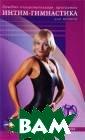 Интим-гимнастик а для женщин.Ле чебно-оздор.про грам.+DVD Кожев никова Т. 96 ст р. Автор - разр аботчик несколь ких специально  подготовленных  программ по фит