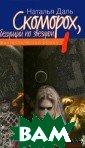 Скоморох, бегущ ий по звездам.  Книга 1. Земля,  XIV век Даль Н . 345 стр. Дейс твие начинается  на Земле в 135 4 г. Двадцатиле тний сирота, по тешник, медвежи