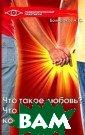 Что такое любов ь? Что делать к огда любишь Бол ьшаков А. 220 с тр. В данной кн иге автор попыт ался осмыслить  тендерные пробл емы взаимоотнош ений человека,