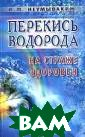 Перекись водоро да.На страже зд оровья Неумывак ин И.П. 192 стр . В данной книг е автор освещае т вопросы, связ анные с перекис ью водорода как  источником нео