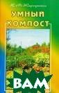 Умный компост Ж ирмунская Н. 64  стр. Промышлен ные производите ли компоста про водят лаборатор ные химические  и микробиологич еские анализы,  у них есть обор