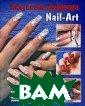 ��������� ����� ���. Nail-Art � ����� �. �. 112  ���. �� ���� � ���� �� �������  � ��������� �� �������� ������ ��� ������. ���  �� ����� ����� ���� ���������