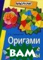 Оригами.Базовые  формы Сержанто ва Т. 160 стр.  В очередной кни ге известного о ригамиста предс тавлены модели,  которые можно  сделать на осно ве базовых форм