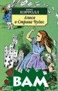 Алиса в Стране  Чудес Кэрролл Л . 192 стр. Две  небольшие книги  Льюиса Кэрролл а `Алиса в Стра не Чудес` и `Ал иса в Зазеркаль е` давно стали  классикой англи