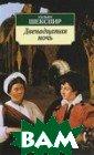 Двенадцатая ноч ь Шекспир У. 19 2 стр. В настоя щем издании пре дставлена одна  из самых жизнер адостных комеди й Шекспира -