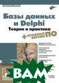 ���� ������ � D elphi. ������ �  �������� ����� �� ������ 752 � .����� ��������  �� ����������  ������ � ������ ������ �������,  �������������  �������, � ����