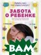 Забота о ребенк е. Полное руков одство по уходу  за детьми  Мар ия Сергеева 112  стр.Первый год  жизни ребенка  - для родителей  время очень сч астливое и одно