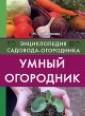 Умный огородник  Цветкова М. 32 0 стр. Мечта лю бого огородника  - получить на  своем участке в ысокий урожай в куснейших овоще й. Книга поможе т подойти к вып