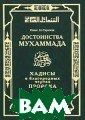 Достоинства Мух аммада.Хадисы о  благородных че ртах Пророка Им ам ат-Тирмизи 2 72 стр. Господь  посылал пророк ов к людям, что бы показать им,  как надо жить.