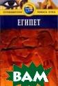 Египет. Путевод итель - 2 изд.  Хааг М. 192 стр . Компактные и  красочные путев одители издател ьства «Томас Ку к» известны во  всем мире. Они  предлагают марш