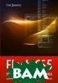 Flash CS5. Руко водство разрабо тчика Джонсон С тив 560 стр. Пе ред вами - подр обное руководст во по последней  версии Adobe F lash CS5, очере дной бестселлер