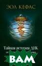 Тайная история  ДНК от Эдема до  Армагеддона Ке фас Эол 352 стр . В последние г оды много говор ят и пишут об а ктивации ДНК ка к ключе к дальн ейшей эволюции