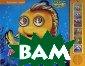 Большие глазки.  Морское Приклю чение Виталий Д зюбак 12 стр. Д ядюшка лосось л юбит рассказыва ть о своих прик лючениях в зага дочном мире мор ских глубин. А
