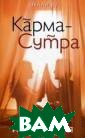 Карма-Сутра:Сек с, любовь и отн ошения в стиле  дзен Ву Шелли 1 92 стр. Почему  одним женщинам  хронически не в езет, а другие  избалованы мужс ким вниманием и