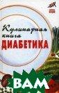 Кулинарная книг а диабетика Мас алов А. 256 стр . Эта книга - с борник кулинарн ых рецептов для  больных диабет ом, а вовсе не  пособие по само лечению. Диабет