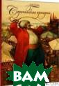 ШКИ.Сорочинская  ярмарка гоголь  40 стр. Извест ные и любимые с  детства сказки  Пушкина и расс казы Гоголя мог ут заиграть нов ыми красками, е сли за дело воз