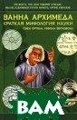 Ванна Архимеда.  Краткая мифоло гия науки Свен  Ортоли 240 с.<p >В