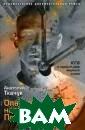 Опасное наследи е Прометея. КГБ  и первый удар  мирного атома.  Художественно-д окументальный р оман. Анатолий  Ткачук. 320 стр .Шпионская интр ига вокруг пере