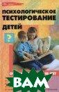 Психологическое  тестирование д етей от рождени я до 10 лет (из д.3-е) Истратов а О.Н. 317 стр.  Настоящее изда ние представляе т собой практич еское пособие п