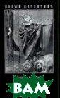 Статский советн ик Акунин Б. 28 8 стр. Памяти X IX столетия, ко гда литература  была великой, в ера в прогресс  безграничной, а  преступления с овершались и ра