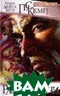 Рассвет ночи Ке мп П. 352 стр.  Завораживающая  вселенная