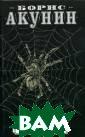 Шпионский роман  Борис Акунин 3 99 с. Весна 194 1 года. Наканун е большой войны  германская раз ведка проводит  сложную, многох одовую операцию , цель которой