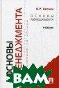 Основы менеджме нта.Учебник Вес нин В.Р. 320 ст р. В учебнике в  доступной форм е изложены осно вные вопросы уч ебного курса по  менеджменту. Р ассмотрены осно