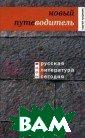 Русская литерат ура сегодня: Но вый путеводител ь Чупринин С. 8 16 стр. Эта кни га — для тех, к то хотел бы пол учить полное и  достоверное пре дставление о со